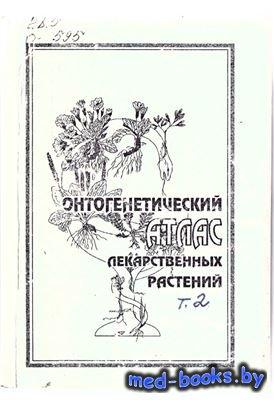 Онтогенетический атлас лекарственных растений. Том 2 - Жукова Л.А. - 2000 г ...