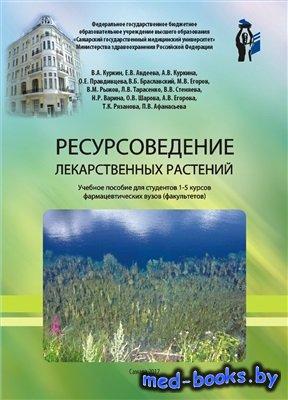 Ресурсоведение лекарственных растений - Куркин В.А., Авдеева Е.В. и др. - 2017 год