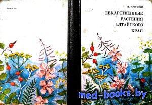 Лекарственные растения Алтайского края - Куликов В.В. - 1975 год