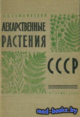 Лекарственные растения СССР - Землинский С.Е. - 1958 год