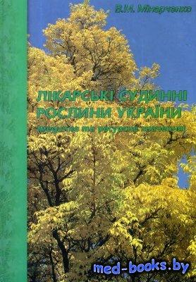 Лікарські судинні рослини України - Мінарченко В.М. - 2005 год