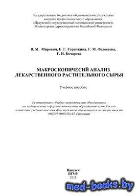 Макроскопический анализ лекарственного растительного сырья - Мирович В.М.,  ...