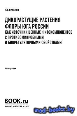 Дикорастущие растения флоры Юга России как источник ценных фитокомпонентов  ...
