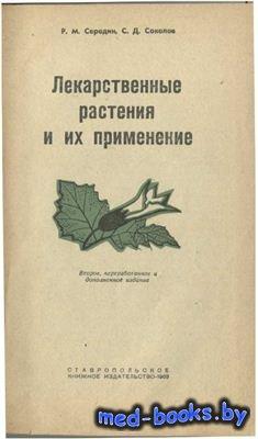 Лекарственные растения и их применение - Середин Р.М. - 1969 год