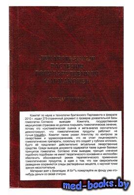 Лекарственные растения Государственной фармакопеи. Фармакогнозия. Часть II  ...