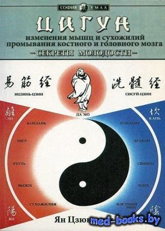 Ян Цзюньмин - Секреты молодости. Циrун изменения мышц, сухожилий и промыван ...