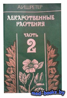 Лекарственные растения. Часть 2. Дикорастущие деревья и кустарники, культив ...