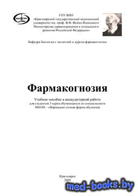 Фармакогнозия - Ангаскиева А.С. - 2009 год