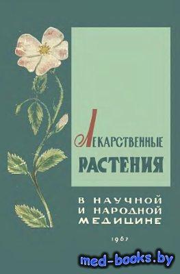 Лекарственные растения в научной и народной медицине - Волынский Б.Г. и др. ...