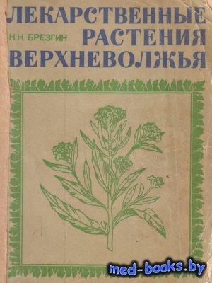 Лекарственные растения Верхневолжья - Брезгин Н.Н. - 1973 год
