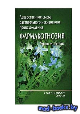 Лекарственное сырьё растительного и животного происхождения - Белодубровска ...