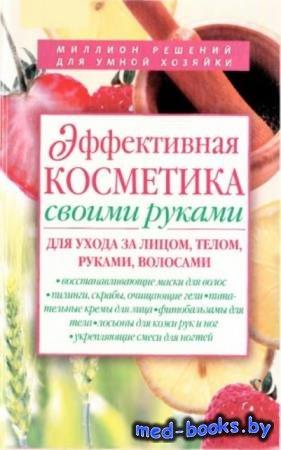 Кольцова И.С. - Эффективная косметика своими руками (2006)