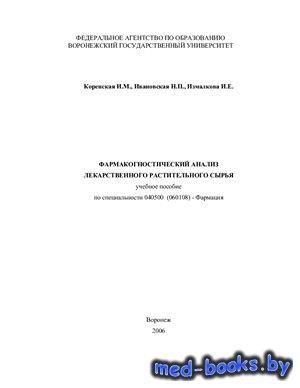 Фармакогностический анализ лекарственного растительного сырья - Коренская И ...