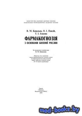 Фармакогнозія з основами біохімії рослин - Ковальов В.М., Павлій О.І., Ісак ...