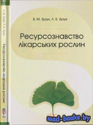 Ресурсознавство лікарських рослин - Зузук Б., Зузук Л. - 2009 год
