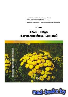 Флавоноиды фармакопейных растений - Куркина А.В. - 2012 год