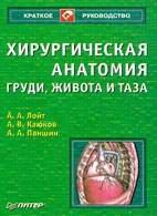Хирургическая анатомия груди, живота и таза. Практическое руководство - А.А ...