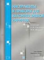 Инструменты и приборы для малоинвазивной хирургии - С.И. Емельянов, И.В. Фё ...