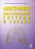 Анатомия дыхательной системы и сердца. Учебное пособие - И.В. Гайворонский, Г.И. Ничипорук - 2010 год