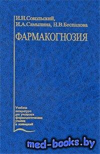 Фармакогнозия - Сокольский И.Н., Самылина И.А., Беспалова Н.В. - 2003 год