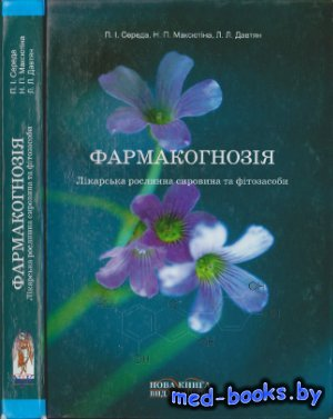 Фармакогнозія. Лікарська рослинна речовина та фітозасоби - Середа П.І. - 20 ...