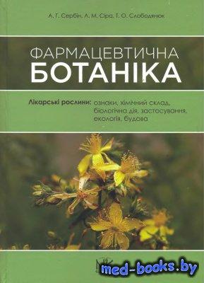 Фармацевтична ботаніка -  Сербін А.Г., Сіра Л.М. - 2015 год