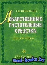 Лекарственные растительные средства - Пронченко Г.Е. - 2002 год