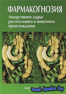 Фармакогнозия. Лекарственное сырьё растительного и животного происхождения  ...