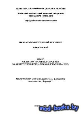 Аналіз лікарської рослинної сировини за аналітичною нормативною документаці ...