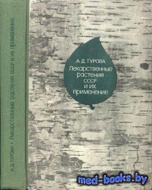 Лекарственные растения СССР и их применение - Турова А.Д. - 1974 год