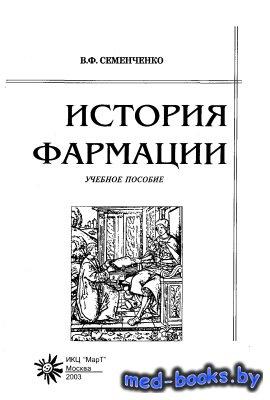 История фармации - Семенченко В.Ф. - 2003 год