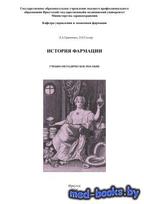 История фармации - Гравченко Л.А., Геллер Л.Н. - 2014 год