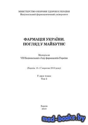 Фармація України. ТОМ 2 - Черних В.П. - 2010 год