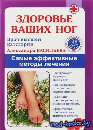 Васильева А.В. - Здоровье ваших ног. Самые эффективные методы лечения