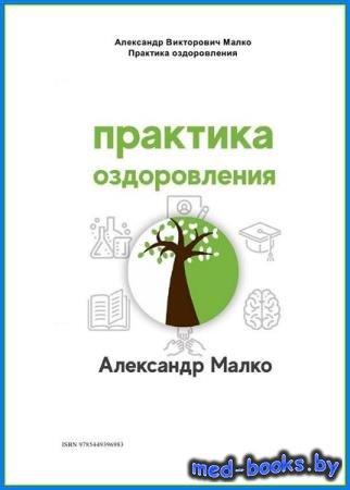 Александр Малко - Практика оздоровления