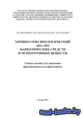 Химико-токсикологический анализ наркотических средств и психотропных вещест ...