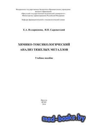 Химико-токсикологический анализ тяжелых металлов - Илларионова Е.А., Сырова ...