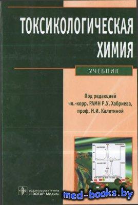 Токсикологическая химия. Аналитическая токсикология - Хабриев Р.У., Калетин ...
