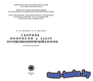 Сборник вопросов и задач по токсикологической химии - Якушева Н.Ю., Минаева ...
