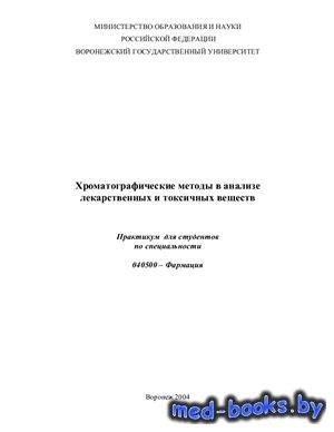 Хроматографические методы в анализе лекарственных и токсичных веществ - Сто ...