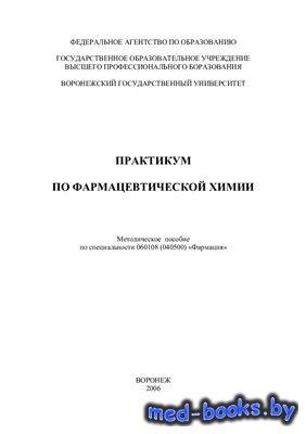 Практикум по фармацевтической химии - Сливкин А.И., Брежнева Т.А., Сафонова ...