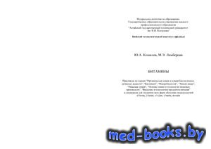 Витамины - Кошелев Ю.А., Ламберова М.Э. - 2005 год