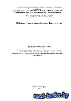 Токсикологическая химия - Гаврилова С.А., Мельникова Н.Б. - 2011 год
