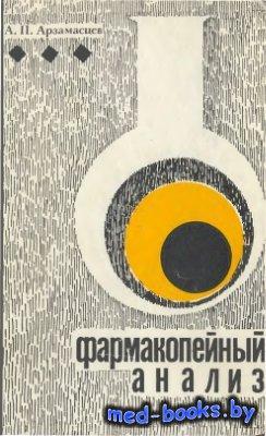 Фармакопейный анализ - Арзамасцев А.П. - 1971 год