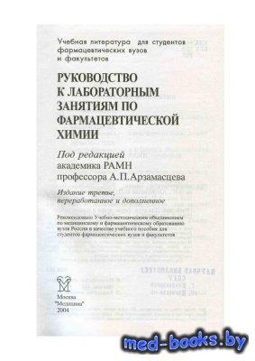 Руководство к лабораторным занятиям по фармацевтической химии - Арзамасцев  ...