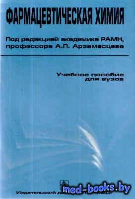 Фармацевтическая химия - Арзамасцев А.П. - 2004 год