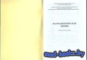 Фармацевтическая химия - Антропова Г.А. - 2013 год