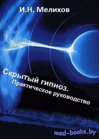 И.Н. Мелихов - Скрытый гипноз. Практическое руководство