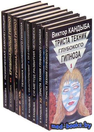 Кандыба В.М. и Кандыба Д.В. 16 книг