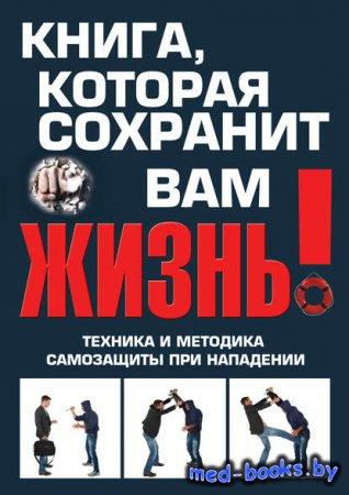 Книга, которая сохранит вам жизнь! Техника и методика самозащиты при нападении - Виталий Беззубенко - 2014 год
